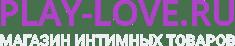 Секс-шоп Play-love.ru - интим интернет-магазин товаров для взрослых в Москве